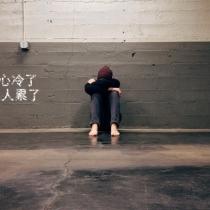 唯美带字伤感心累图片,心冷了,人累了