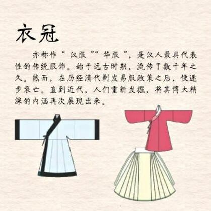 一张图了解真正的汉服,以及关于汉服的误区