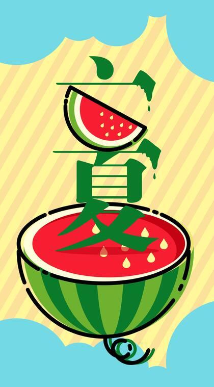 可爱卡通西瓜主题的二十四节气之立夏手机壁纸图片