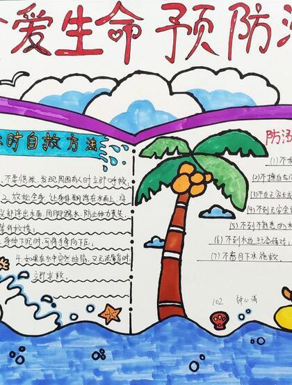 珍爱生命防溺水,小学生所画的简单好看防溺水手抄报作品图片