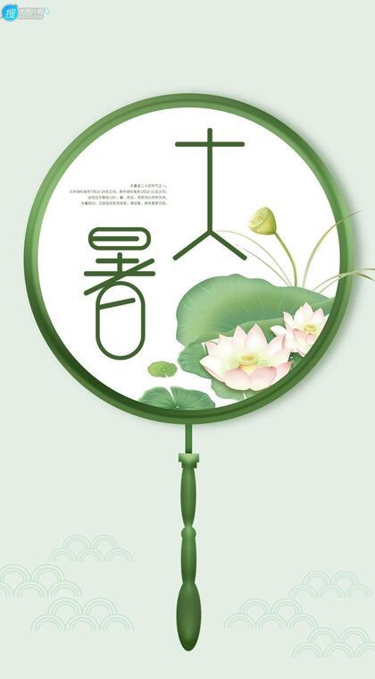 小清新莲花,荷叶,莲蓬为主题的二十四节气之大暑手机壁纸图片
