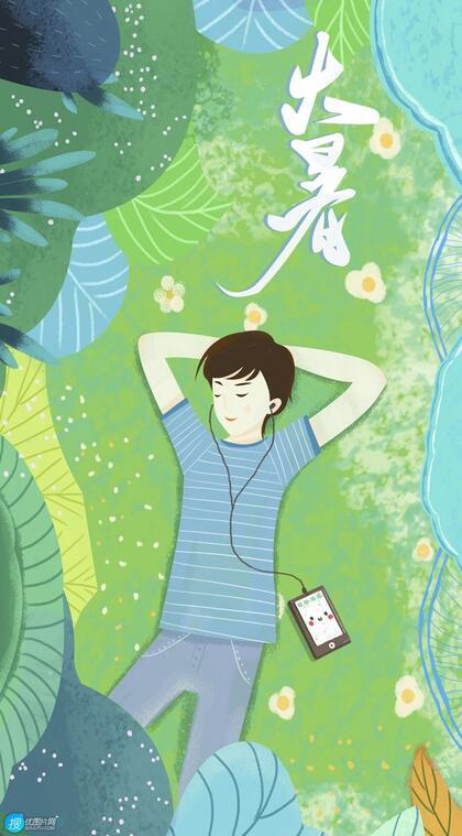 大暑节气壁纸,躺在户外草地上听音乐的少年唯美卡通手机壁纸图片
