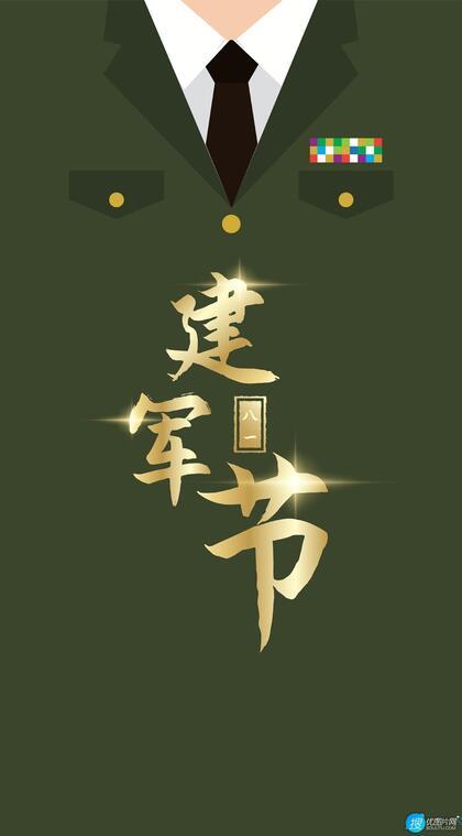 穿正装军服的军人 八一建军节高清手机壁纸图片