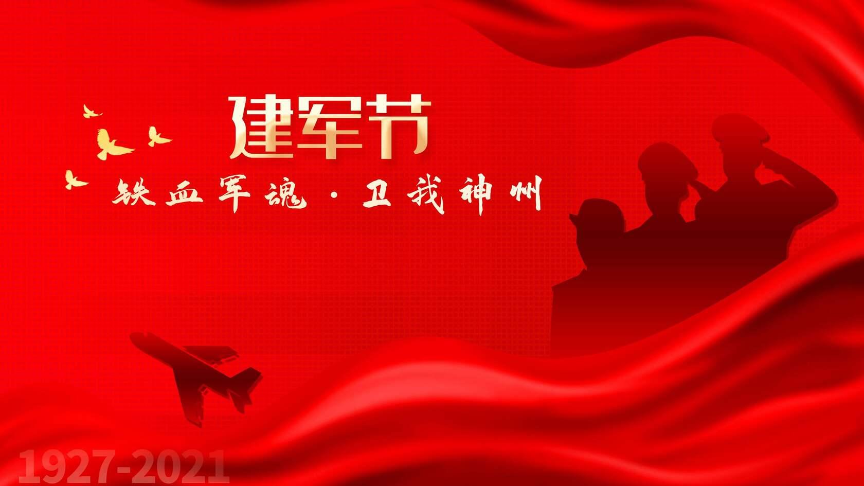 八一建军节节日壁纸,1921-2021建军94周年高清桌面壁纸图片套图1