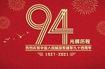 八一建军节节日壁纸,1921-2021建军94周年高清桌面壁纸图片