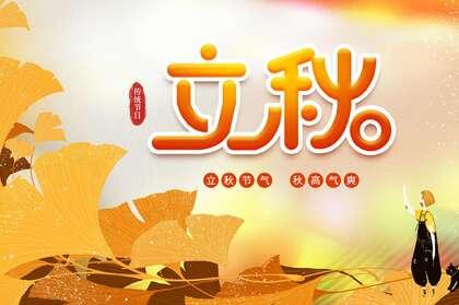 立秋壁纸,以金黄的树叶,落叶为背景的萧瑟立秋节气壁纸图片