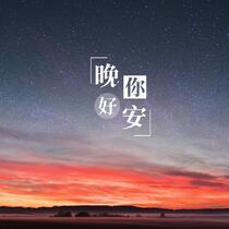 你好晚安,唯美夜晚,星空,树木为背景的繁星点点晚安你好文字图片