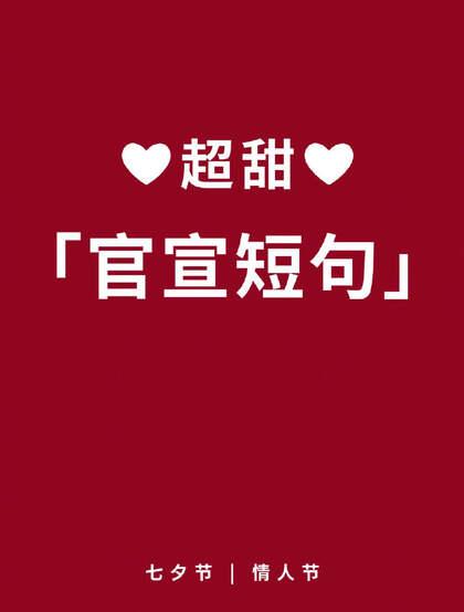 七夕高甜表白告白情话,2021七夕情人节37条创意告白小短句,情话文字图片