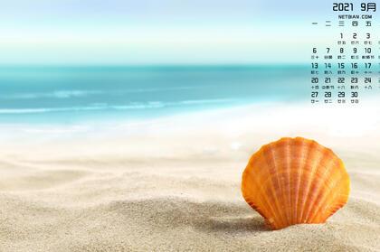 2021年9月日历壁纸,小清新山水,阳光,沙滩,海洋背景主题日历壁纸图集