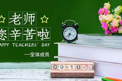 2021年教师节文字壁纸图片
