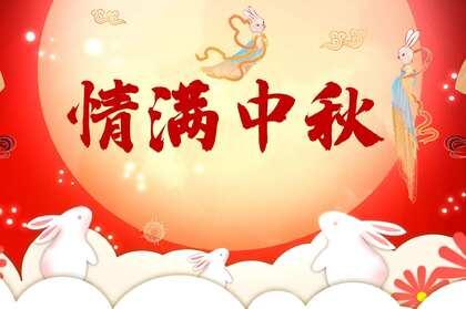 中秋节图片,2021年情满中秋,情意绵绵节日系列高清桌面壁纸图片