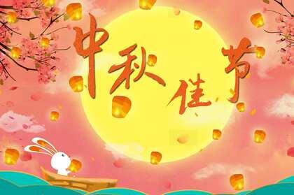 中秋节图片,2021年中秋佳节,中秋快乐系列壁纸图片